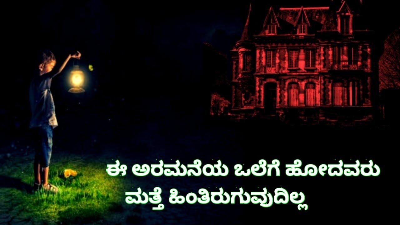 Haunted palace -A true horror story in kannada   Kannada horror stories