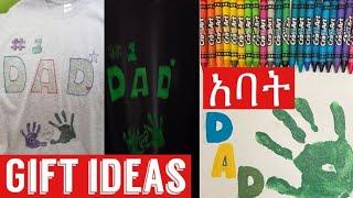 Father's Day Gifts Ideas ላባቶች ቀን የስጦታ ሀሳብ