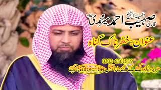 Dangerous sin     complete khutbah jumah by    qari sohaib ahmed meer muhammadi