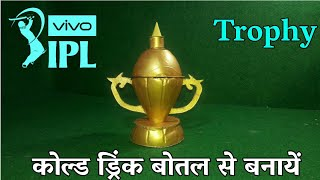 How To Make Vivo Ipl 2018 Trophy | Best Out Of Waste | Ipl Trophy Making From Bottle | Craft Project