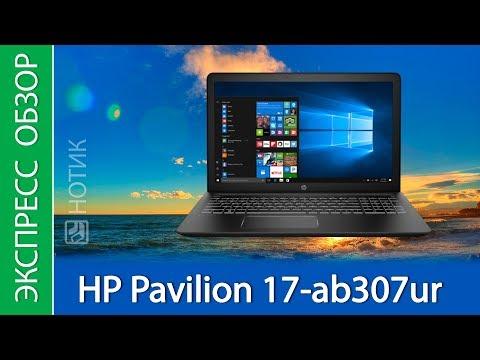 Экспресс-обзор ноутбука HP Pavilion 17 Ab307ur