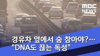 """경유차 옆에서 숨 참아야 하나…""""DNA도 끊는 독성"""" (2018.11.20/뉴스데스크/MBC)"""