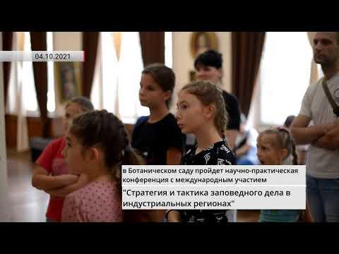 Завершающий этап 95-летия Хомутовской степи. Актуально. 04.10.2021