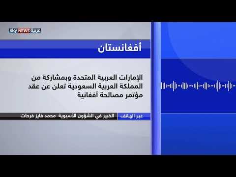 فرحات: مشاركة طالبان في العملية السياسية ضربة لتنظيم داعش  - نشر قبل 7 ساعة