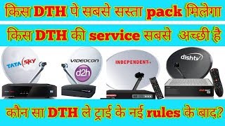 Best DTH service and cheapest pack//after TRAI New rules 2019