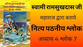 Yada Yada Hi Dharmasya - with Meaning | Sanskrit Shlok | Hindi Translation