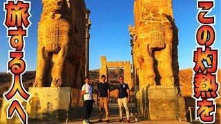 イラン旅行】シーラーズを観光したら干からびた
