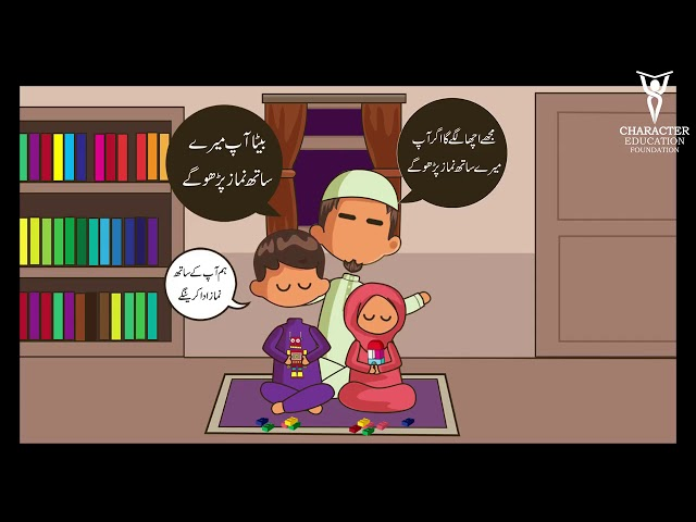 How to Teach Kids Salat