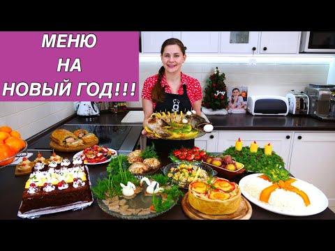 Меню на Новый Год 2019   Пусть Ваш Праздник Будет Самым Вкусным!!! - Ржачные видео приколы