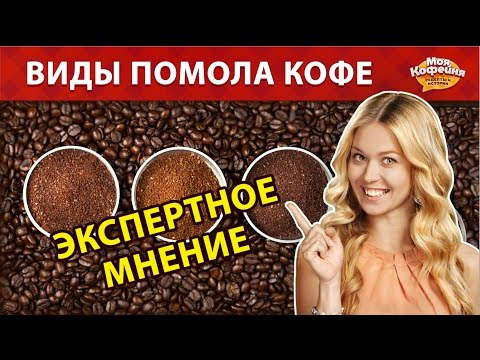 Как выглядит молотый кофе