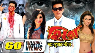 Bangla Movie | Hero The Superstar  | Shakib Khan | Apu Biswas | Boby | Super Hit Bangla Cinema