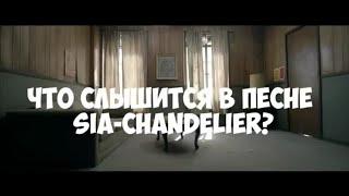 Sia - Chandelier: ДЁРГАЛ ЗА ПРОВОДА [ПОСЛЫШАЛОСЬ]