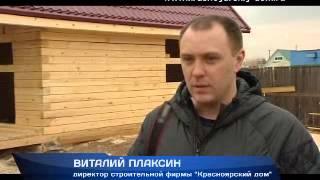 Красноярский дом(, 2014-06-01T12:49:20.000Z)