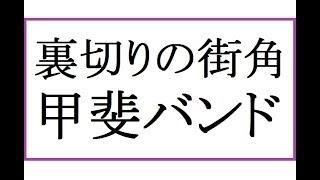 裏切りの街角 / 甲斐バンド Normal 20161026 (Metaleaman) コール・フロ...
