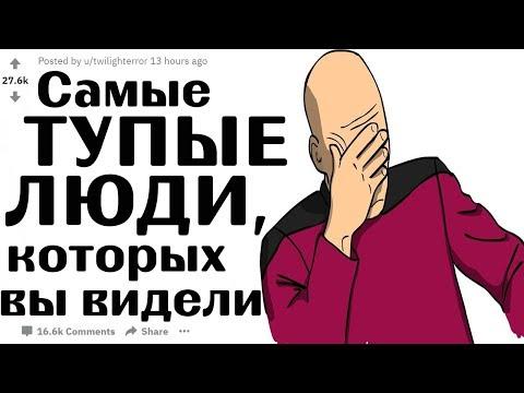 Апвоут - Самые ТУПЫЕ Люди, которых Вы Видели