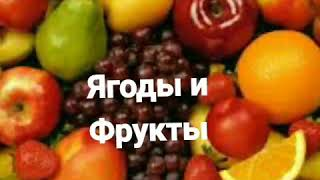 Картинки ягод  и  фруктов под песню the ocean