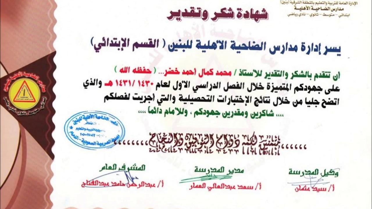 شهادات شكر و تقدير من إدارة التعليم ومن المدرسة للأستاذ محمد كمال