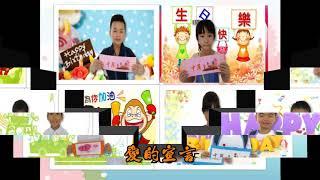 東平國小106年十月生命教育暨慶生影片