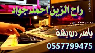 راح الزين _ عزف ياسر درويشه
