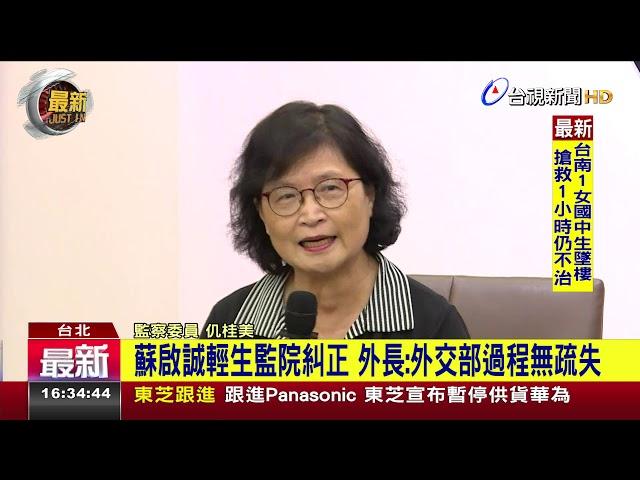 蘇啟誠輕生監院糾正外長:外交部過程無疏失