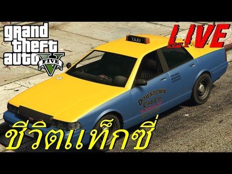 (LIVE ย้อนหลัง) GTA V ชีวิตเเท็กซี่ Taxi man