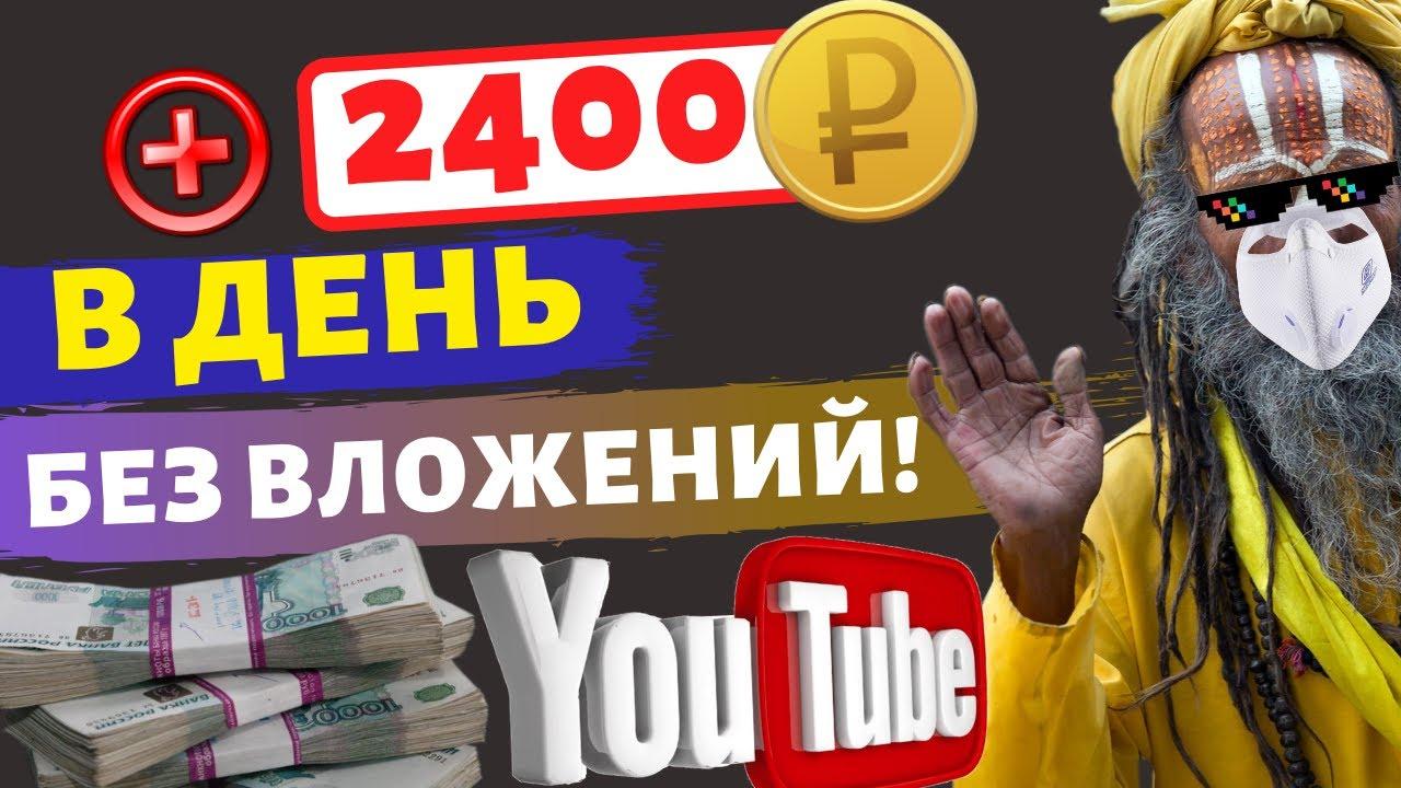 ЗАРАБОТОК НА ЮТУБЕ С НУЛЯ! Как заработать на Youtube с нуля?