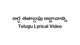 Artha Sathbdapu Telugu Lyrics Video | Sindhooram | Sirivennela | S.P.Balasubrahmanyam | Sri Kommine