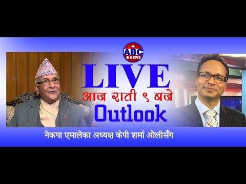 Outlook :नेकपा एमालेका अध्यक्ष केपी शर्मा ओलीसँग विषेश कुराकानी