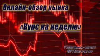 Запись вебинара от 2021 03 07 КУРС НА НЕДЕЛЮ С Виктором Емченко