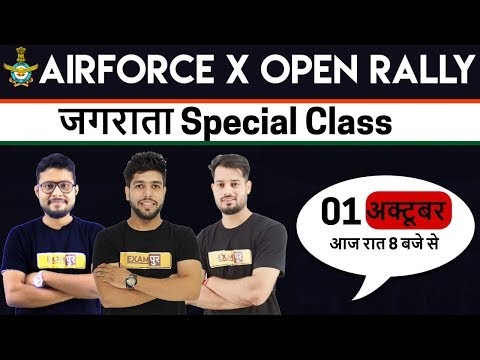 Air force X || OPEN RALLY || Jagrata || Live At @8PM