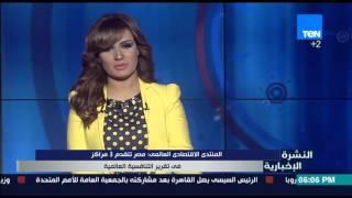 النشرة الإخبارية - المنتدى الاقتصادي العالمي | مصر تقدم 3 مراكز في تقرير التنافسية العالمية