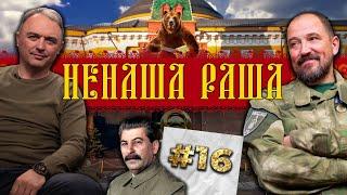 Путін х о на Євро Росія набрехала США спровокували анексію Криму НЕНАША РАША