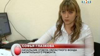 видео Закон не освобождает жителей новостройки от взносов на капремонт