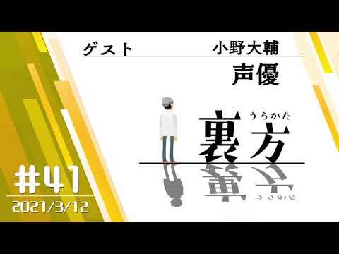 【ゲスト:声優 小野大輔さん】文化放送超!A&G+ 「裏方」#41 (2021年3月12日放送分)