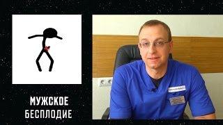 МУЖСКОЕ БЕСПЛОДИЕ. Уролог, андролог, сексопатолог Алексей Корниенко(, 2015-11-25T21:38:15.000Z)