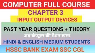 Kurukshetra University clerk recruitment 2019, Kuk clerk, Input output device, chapter 3