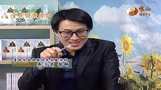 台中榮民總醫院免疫風濕科-吳沂達 醫師(2)【全民健康保健328】