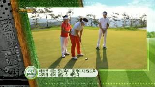 전현지의 게임의법칙 시즌2_39회 김미정의 파3홀 레슨