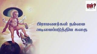 'பிராமணர்கள்' நம்மை அடிமைப்படுத்திய கதை|Ve.Mathimaran Speech