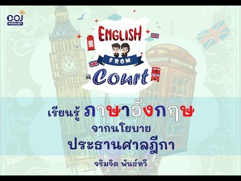 English from Court Ep.1เรียนรู้ภาษาอังกฤษจากนโยบายประธานศาลฎีกา
