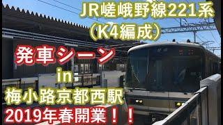 JR嵯峨野線221系(K4編成) 亀岡行き 梅小路京都西駅を発車する 2019/08/05
