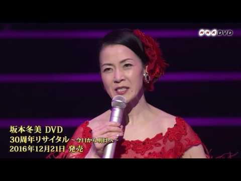 坂本冬美 - また君に恋してる(『坂本冬美 30周年リサイタル』)