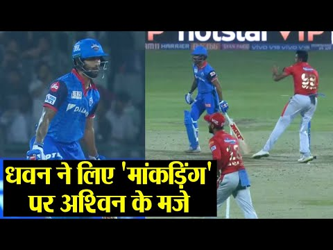 IPL 2019 KXIP vs DC:  Shikhar Dhawan funny reaction when R Ashwin attempt to Mankad him| वनइंडिया