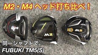 ゴルフ テーラーメイド 「M2」と「M4」ドライバー 同一シャフトで打ち比べ  #95