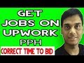 Tips for beginners to get jobs on upwork and pph | Correct time to bid on jobs | Hindi
