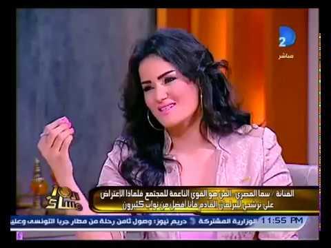 سما المصري :  برلمان فيه سما المصري احسن من برلمان كله دقون