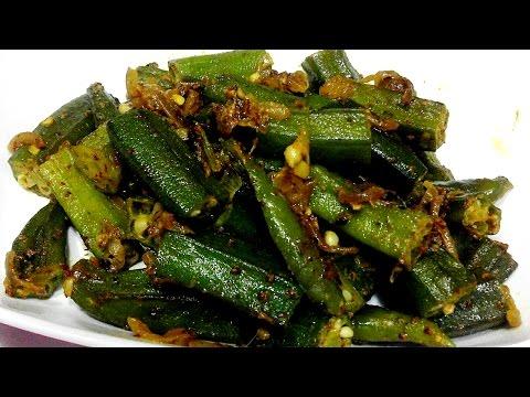 ভেন্ডি ভাজি - মজাদার ঢেঁড়স পাতুরি রান্নার রেসিপি - Bangladeshi Deros / Vendi Paturi Ranna Recipe