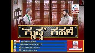 ಸದಾನಂದಗೌಡರನ್ನ ಸೋಲಿಸಲು ಬೈರೇಗೌಡರ ಪ್ಲಾನ್ ಏನು .. ?   Exclusive Interview With Krishna Byre Gowda P1