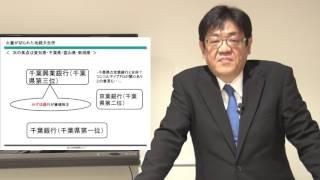 07 愛知県・千葉県・富山県・新潟県の地方銀行はどうなるのか?
