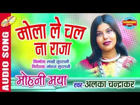 मोला ले चल ना राजा   Chhattisgarhi Superhit Album - मोहनी मया    Singer-  Alka Chandrakar